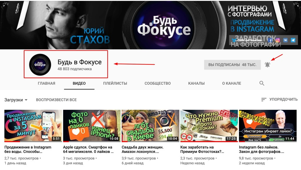 Ютуб-канал для фотографов 'Будь-в-Фокусе'